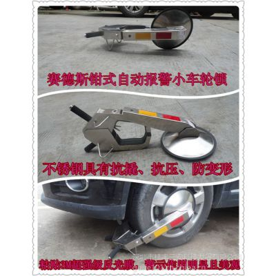 供应不锈钢车轮锁价格,晋城车轮锁销售价格