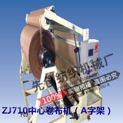供应优质ZJ710型中心卷布机(A字架),厂家直销,信誉!