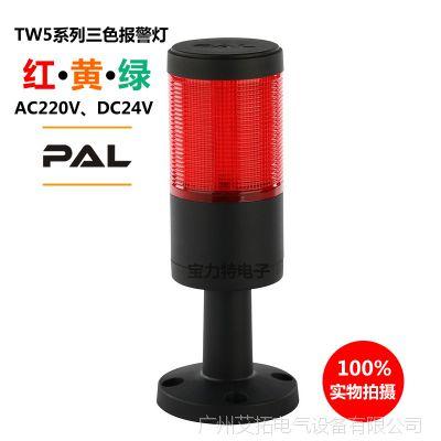 PAL多层报警灯 LED警示灯TW5系列 台湾三色报警灯DC 24V/AC 220V