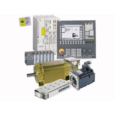 供应长沙专业西门子810D/840D数控系统维修,西门子810D/840D数控报警维修