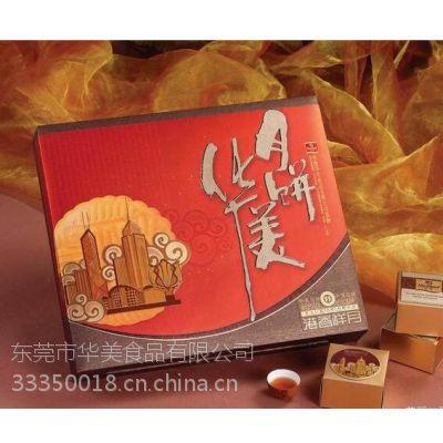华美广式月饼,华美蛋黄月饼批发,华美礼盒月饼代加工