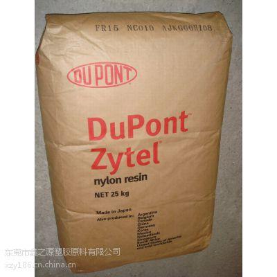 供应 美国杜邦 Zytel PA66 70G33HSL耐热高 玻纤增强注塑