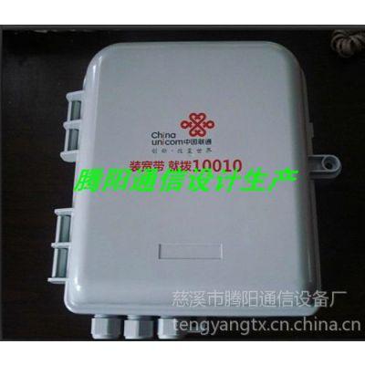 供应12芯塑料光纤分线箱厂家