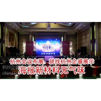 杭州展览会议布置 杭州会议背景制作 杭州酒店会议布展