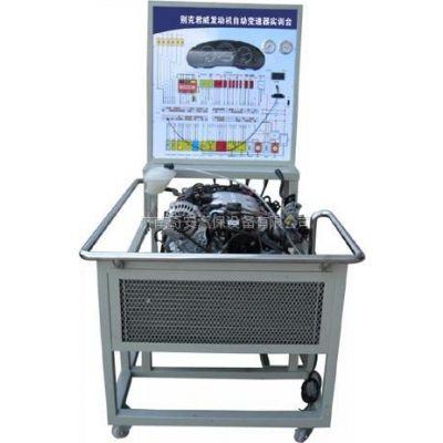 供应QA-SXT-BKJW别克君威发动机自动变速器实训台
