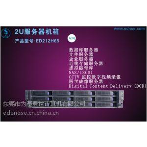 供应登世ED212H65 2U热插拔机架式服务器机箱 12盘位