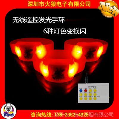 演唱会助威专用遥控发光产品批发 LED闪光发光礼品硅胶遥控手环镯