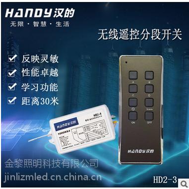 汉的数码无线分段分控器开关 智能遥控 四路5段远距离可穿墙开关