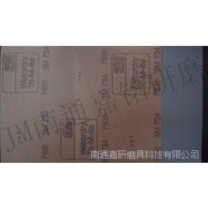 正中美国3M水砂 砂纸734 南通 海安 海门 如皋 如东 启东泰州