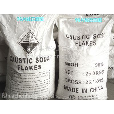 北京地区氢氧化钠供应 -工业级烧碱大量现货