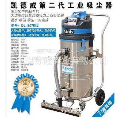 凯德威DL-2078B工业吸尘器、80L大容量大功率吸尘器