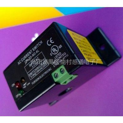 供应感通牌12K-S-NO-AL迷你型交流电流开关量传感器