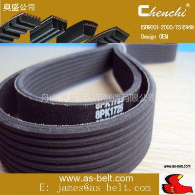 工厂供应,汽车PK带,多楔带,多沟带,汽车皮带,OEM配套