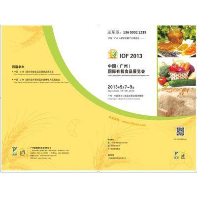 供应中国广州国际有机食品专业展