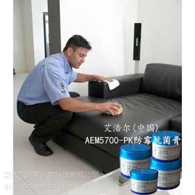 皮革霉斑清洁防霉清洁膏AEM5700-PK