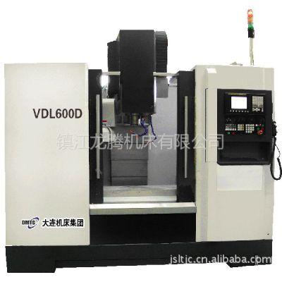 供应大连机床加工中心 立式加工中心VDL600D系列 立加