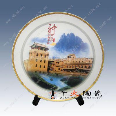 供应订做陶瓷纪念奖盘 同学聚会留恋礼品瓷盘订制 促销礼品瓷盘