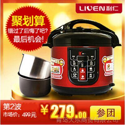 Liren/利仁 DNG-5000C电压力锅 5升电脑智能 一锅双胆 正品