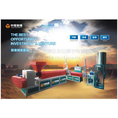 SJ两价排气型塑料挤出造料机组(国贸齿轮箱250-280)SJ-140A