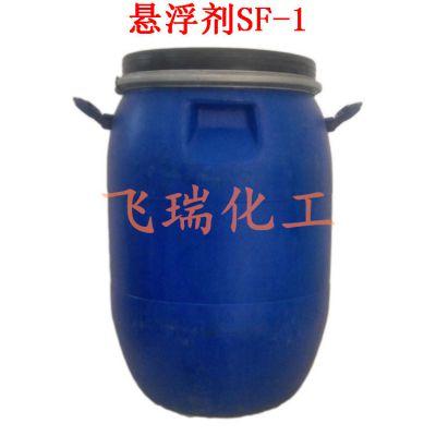 供应悬浮稳定剂 SF-1 洗面奶增稠剂 发水悬浮剂 飞瑞