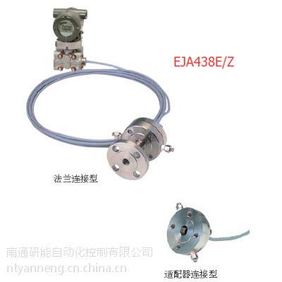 横河EJA438E/Z内嵌式膜片隔膜密封式压力变送器