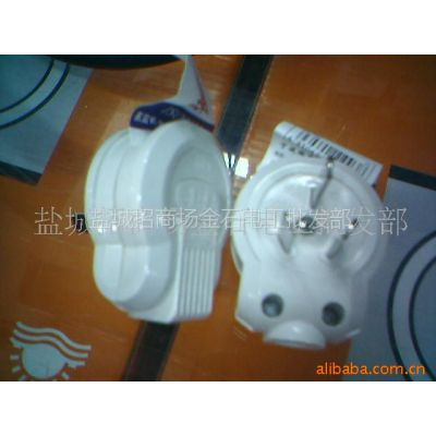 供应[正品]子弹头插座 多用插座 10A/三爪插头