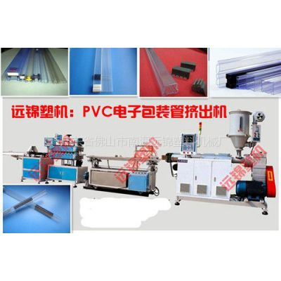 供应IC管挤出机|PVC透明管挤出机