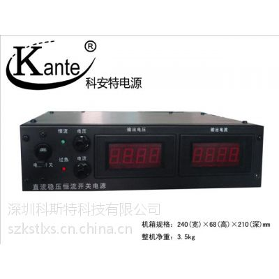 供应30V30A可调直流稳压开关电源 厂家直供 可调电源 恒流电源