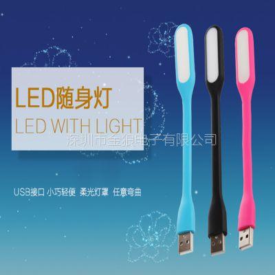 小米灯 工厂批发小米LED灯 笔记本USB小米灯电脑灯键盘灯强光深圳火狼厂家批发