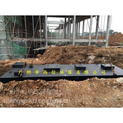 广东潮州汕头汕尾梅州地埋式生活污水处理设备/尚信环保污水处理成套设备