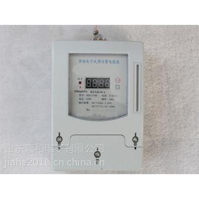 广水市预付费电表、嘉和电子(图)、预付费电表 价格