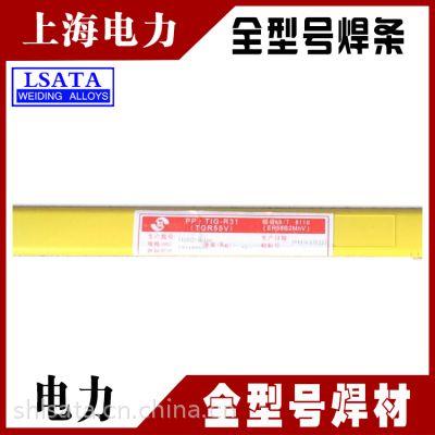 上海电力PP-TIG-J50碳钢钨极氩弧焊丝