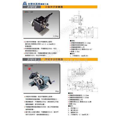 小型沖子研磨器 MCL-120 适用于小型精密沖针之研磨加工