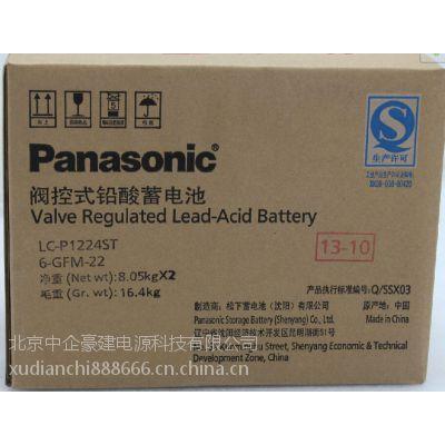 全新包装松下蓄电池LC-P06200