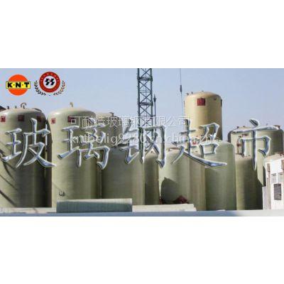 供应河北专业生产化工设备卧式玻璃钢容器 立式储罐玻璃钢槽