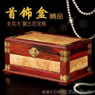 老红木首饰盒红酸枝实木质中式复古百宝箱收纳盒装饰木盒子