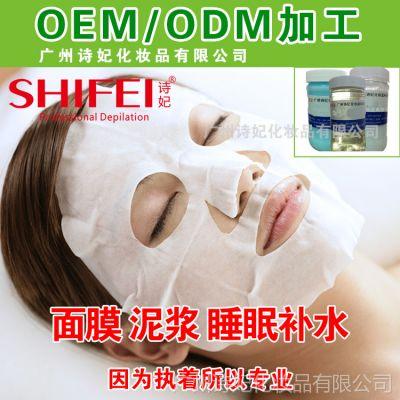 供应诗妃OEM/ODM面膜、美白面膜、抗皱紧致面膜、泥浆 睡眠补水 面膜加工