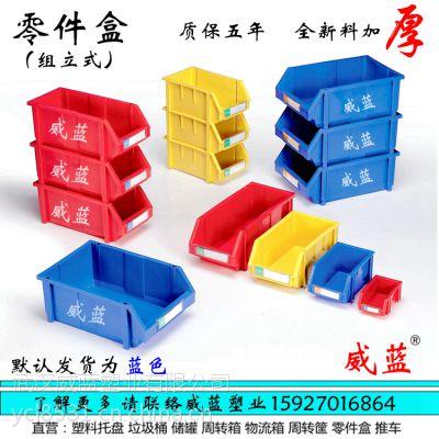 武汉威蓝供应天门塑料零件盒HDPE