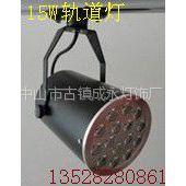 供应LED 轨道灯 投射灯光15W