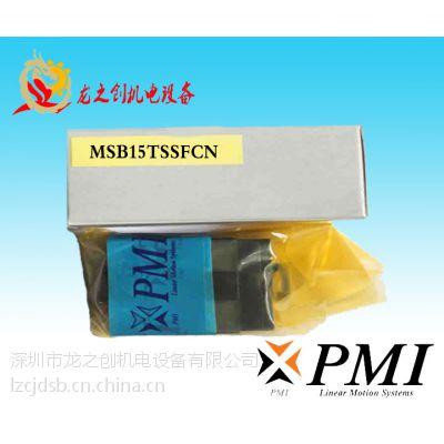 供应MSB25S台湾PMI品牌银泰直线导轨