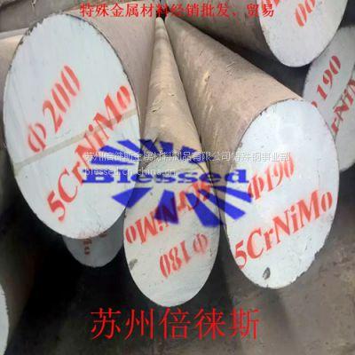 工具钢5CrNiMo钢材