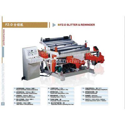 浙江温州环龙原纸分条机 切纸机价格生产厂家直销(FZ-D)