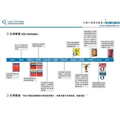 供应深圳6西格玛管理咨询|深圳6sigma培训