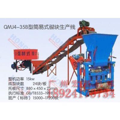 供应QMJ4-35B简易式固定砌块生产线设备 小型全自动制砖机