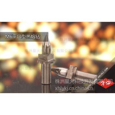 供应厂家供应平口型热熔钻 钨钢热熔钻 钻头