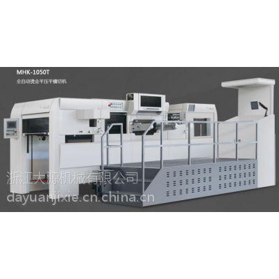 自动烫金模切机-浙江模切机供应-瑞安大源机械