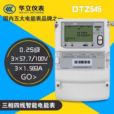 华立DTZ545三相四线智能电能表|华立DTZ545国网表|三相电度表|买电表就到社为表计网