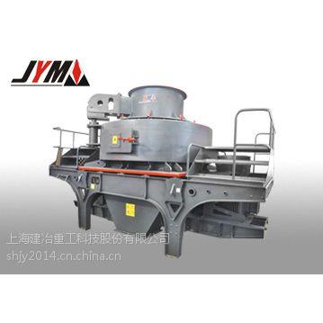供应JYS高效制砂机|制砂机设备|碎石机械设备