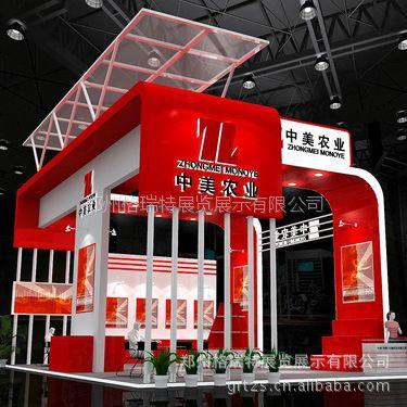 供应中美生物农药1(桁架,特装展位,展台,展厅的效果图设计与搭建)