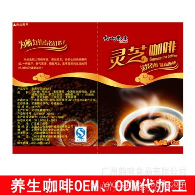 咖啡厂家oem加工 养生系列三合一速溶咖啡 灵芝咖啡代加工